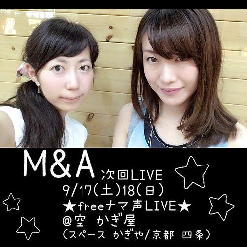 9月ライブ@京都の詳細★