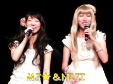 MJ☆(DEEP UNDERWATERのVo.)の音楽と女子力と!-○MJ+NIJI.jpg