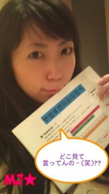 MJ☆(DEEP UNDERWATERのVo.)の音楽と女子力と!-1294838968-picsay.jpg
