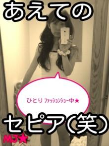 MJ☆(DEEP UNDERWATERのVo.)の音楽と女子力と!-1316003840-picsay.jpg